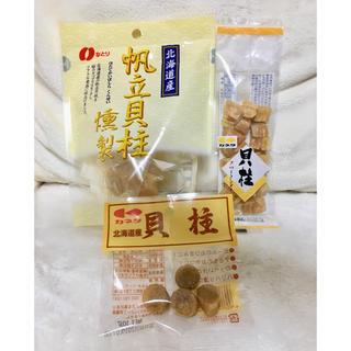 カメダセイカ(亀田製菓)の北海道産 帆立貝柱のおつまみと干貝柱  3種(乾物)
