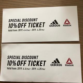 アディダス(adidas)のアディダス、リーボックストア割引チケット(ショッピング)