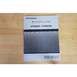 ホンダ(ホンダ)のホンダ VFR800F VFR800X サービスマニュアル(カタログ/マニュアル)