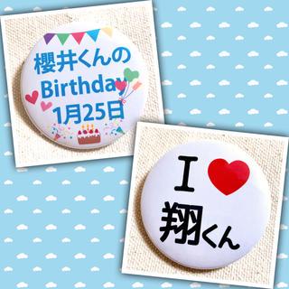【新品・まとめ買い値引】櫻井くんの誕生日 と I❤️翔くん 缶バッジ