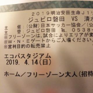 Jリーグ 4.14 ジュビロ磐田 vs 清水エスパルス(サッカー)