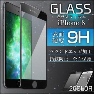 iPhone - iPhone全面強化ガラスフィルム