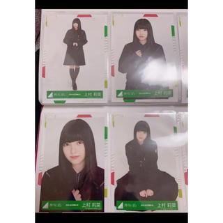 欅坂46(けやき坂46) - 上村莉菜 生写真 コンプ 6枚目制服 欅坂46