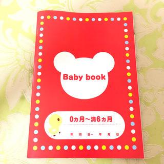 ミキハウス(mikihouse)のミキハウス 育児日記 ベビーブック 新品未使用‼️(母子手帳ケース)