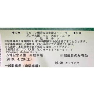 ガンバ大阪 南駐車場(サッカー)