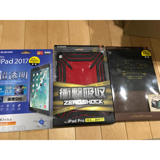 エレコム(ELECOM)のiPad pro 10.5カバー・フィルム ELECOM3点セット(iPadケース)