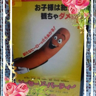 洋画DVD        【ソーセージパーティー】(外国映画)