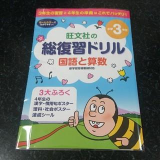 オウブンシャ(旺文社)の小学3年  総復習ドリル 旺文社(参考書)