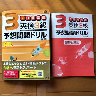オウブンシャ(旺文社)の7日間完成 英検3級 予想問題ドリル CD付き(資格/検定)
