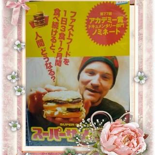 洋画DVD        【スーパーサイズミー】(外国映画)