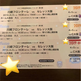 川崎フロンターレ vs セレッソ大阪 チケット 3枚セット(サッカー)