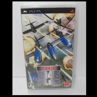プレイステーションポータブル(PlayStation Portable)のストライカーズ1945PLUSポータブル(携帯用ゲームソフト)