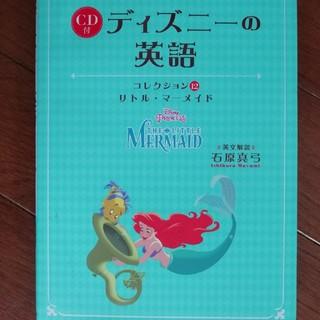 ディズニー(Disney)のディズニーの英語CD無し コレクション12リトルマーメイド (参考書)