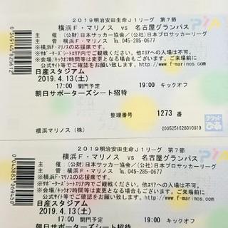 横浜マリノスvs名古屋グランパス(サッカー)