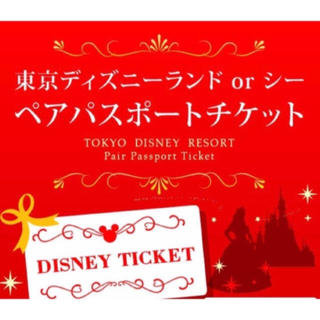 ディズニー(Disney)のディズニーランドorディズニーシー ペアチケット 日付指定可 期限なし!(遊園地/テーマパーク)