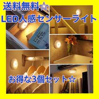 【今だけ!送料無料】LED 人感 センサーライト 足元ライト 電球色 3個セット(蛍光灯/電球)