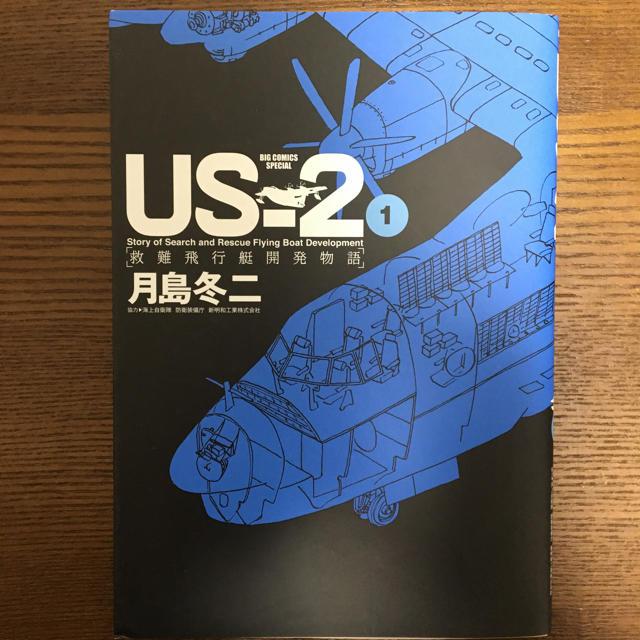 Us 2 救難 飛行 艇 開発 物語