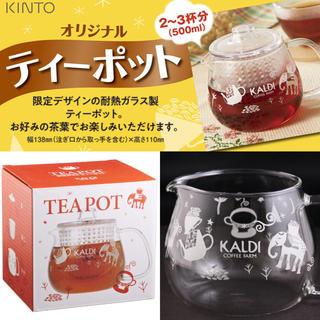カルディ(KALDI)の✴︎WEB完売✴︎ KINTO耐熱ガラス製 限定デザイン ティーポット(茶)