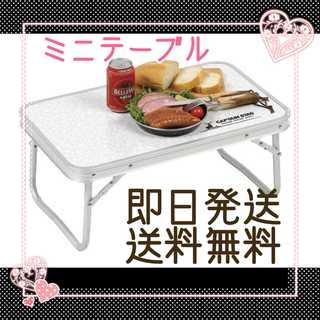 【最安値!】レジャーに♡アルミFDテーブル コンパクト ミニテーブル 折りたたみ(テーブル/チェア)