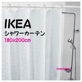 イケア(IKEA)の【新品未使用】IKEAシャワーカーテン, ホワイト180x200cm(カーテン)