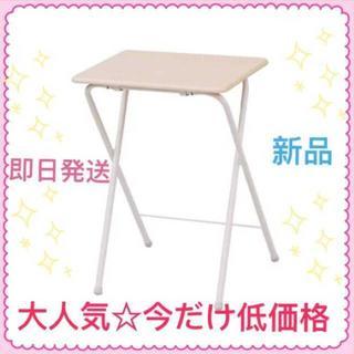 【送料無料】山善(YAMAZEN) テーブル ミニ 折りたたみ式(折たたみテーブル)