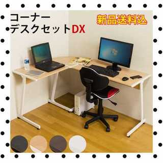 【格安】コーナーデスク セット☆オフィスにも(オフィス/パソコンデスク)
