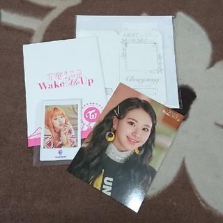 Waste(twice) - Twice ☆チェヨン☆ set