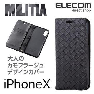 エレコム(ELECOM)のiPhoneXS iPhoneX ケース MILITIA 通話対応 編み込み調 (iPhoneケース)