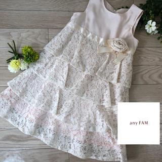 エニィファム(anyFAM)のany FAM  エニィファム  フリルレースのドレス♡サイズ110(ドレス/フォーマル)