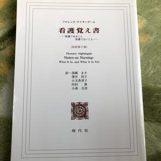 看護覚え書(健康/医学)