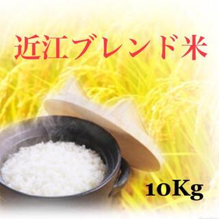 【近江ブレンド米  10kg⠀】(米/穀物)