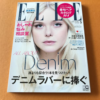 エル(ELLE)のELLE エルジャポン 2019年 5月号 最新号/未読品(ファッション)