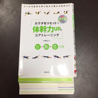 体幹力uPコアトレーニング(健康/医学)