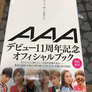トリプルエー(AAA)のAAA オフィシャルブック(アイドルグッズ)