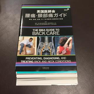 腰痛・頸部痛ガイド(健康/医学)