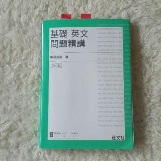 オウブンシャ(旺文社)の基礎英文問題精講(参考書)