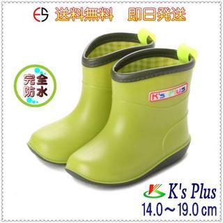 キッズレインブーツ カラフルカラー ライトグリーン 17㎝ 18003(長靴/レインシューズ)