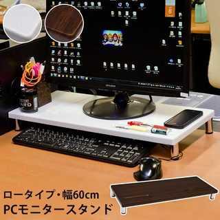 【本日限定販売☆】PCモニタースタンド ロータイプ(オフィス/パソコンデスク)