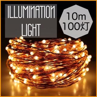 10m 100灯 LEDライト ワイヤー イルミネーションライト 電池式 LED(蛍光灯/電球)