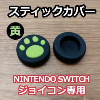ニンテンドースイッチ(Nintendo Switch)のジョイコンの保護に!◆スティック カバー◆肉球 黄◆新品 2個セット!(その他)