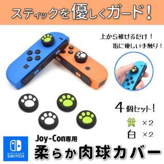 ニンテンドースイッチ(Nintendo Switch)のスティックカバー◆ジョイコン専用◆2ペア 4個セット◆白×黄◆新品(その他)