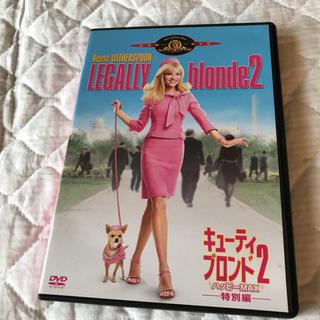 キューティ ブロンド 2 DVD(外国映画)