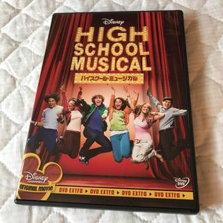 ハイスクールミュージカル high school musical DVD(外国映画)