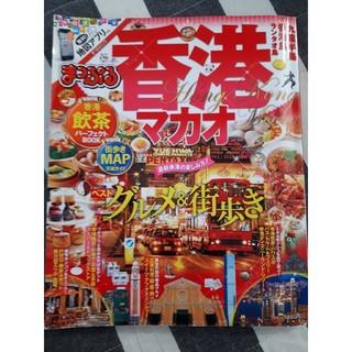 オウブンシャ(旺文社)のまっぷる「香港 マカオ」2017年1月発行(地図/旅行ガイド)