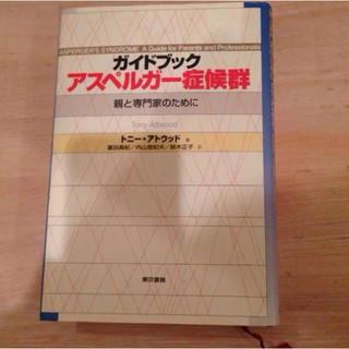 トウキョウショセキ(東京書籍)の「ガイドブック アスペルガー症候群 親と専門家のために」(健康/医学)
