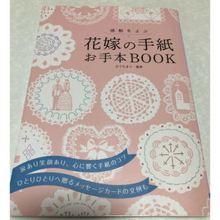 花嫁の手紙お手本ブック(その他)