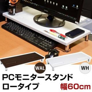 PCモニタースタンド ロータイプ パソコン台 パソコンテーブル PCテーブル(オフィス/パソコンデスク)
