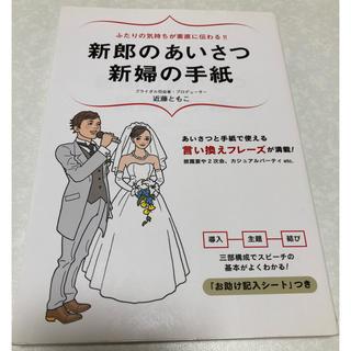 新郎のあいさつ新婦の手紙(その他)