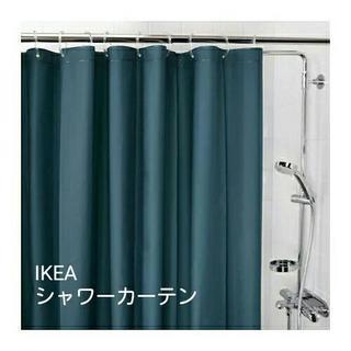 イケア(IKEA)の【新品未使用】IKEAシャワーカーテン, グリーンブルー180x200 cm(カーテン)