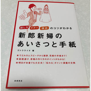 新郎新婦のあいさつと手紙(その他)